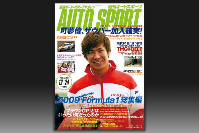 週刊オートスポーツ No.1235本日発売/今号の注目ページ(1)