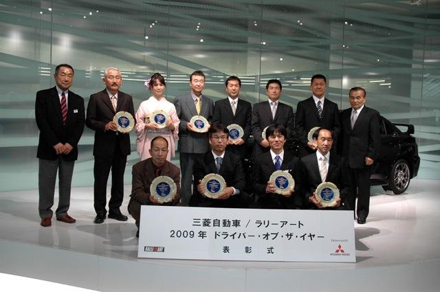 【ラリーアート】三菱自動車/ラリーアート2009年ドライバー・オブ・ザ・イヤー(1)