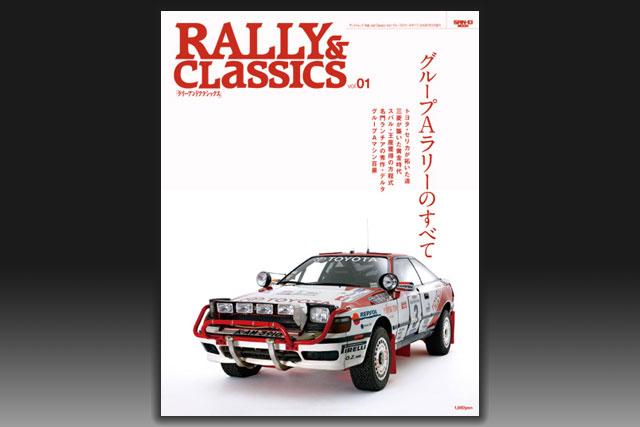 「RALLY & CLASSICS」12月18日創刊/グループAを愛する、すべての人へ。(1)