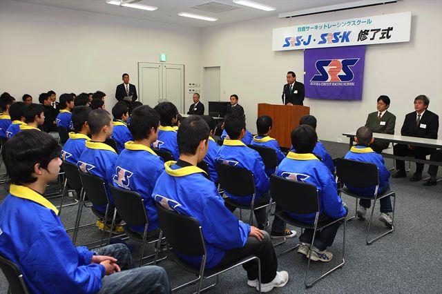 【鈴鹿サーキット】2009年度SRS修了式を開催