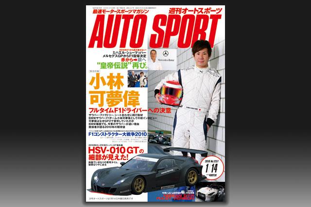 週刊オートスポーツ No.1237本日発売/今号の注目ページ(1)