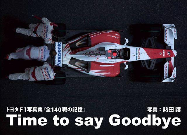 熱田護カメラマンによるトヨタF1の写真集が1月25日に発売(1)