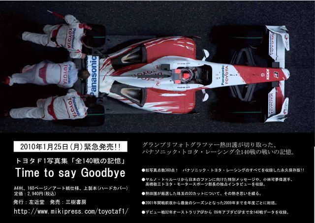 熱田護カメラマンによるトヨタF1の写真集が1月25日に発売(2)