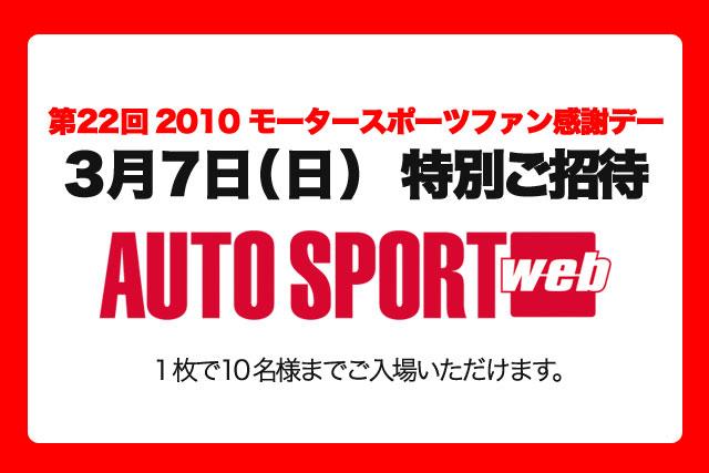 【無料招待】ホンダHSV-010 GT初披露! 鈴鹿モータースポーツファン感謝デー(2)