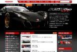 インフォメーション   【Honda】「2010 SUPER GTスペシャルコンテンツ」を公開