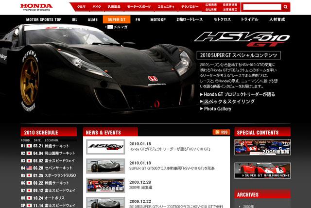 【Honda】「2010 SUPER GTスペシャルコンテンツ」を公開(1)