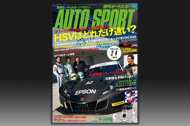 週刊オートスポーツ No.1240本日発売/今号の注目ページ(1)