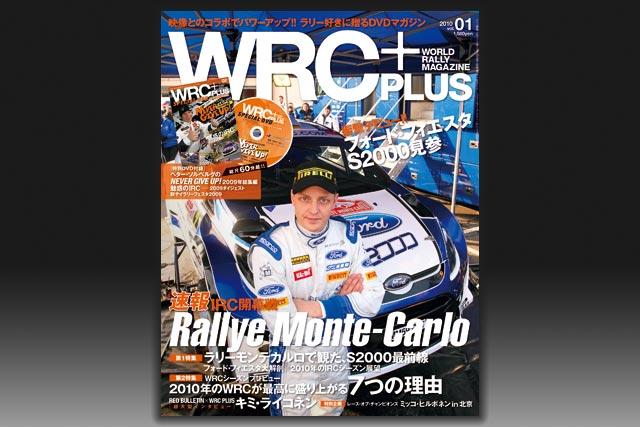 WRC PLUS 2010年 Vol.01 1月28日発売/[速報]IRCラリーモンテカルロ(1)
