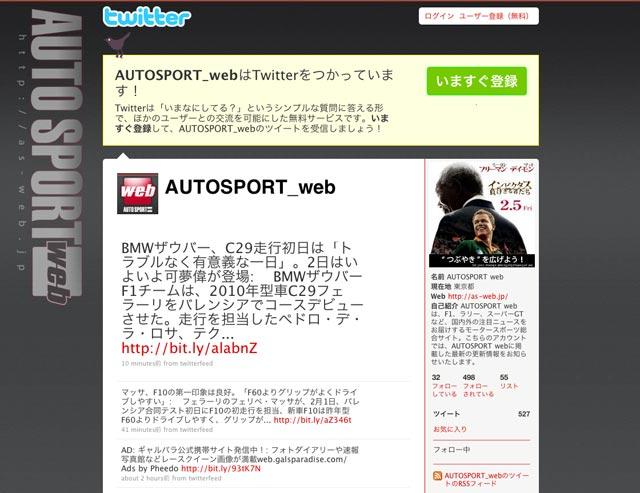 Twitterで最新モータースポーツ情報をチェック!(1)