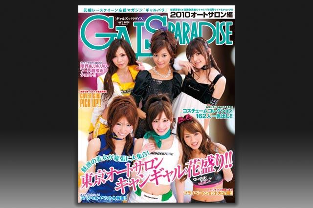 ギャルズ・パラダイス 2010 オートサロン編 2月25日発売!(1)