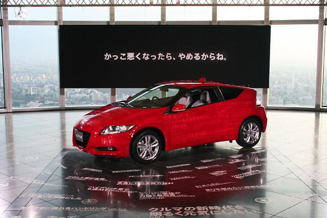 CR-Z、六本木ヒルズで華々しく発表 スーパー耐久参戦も!?(3)