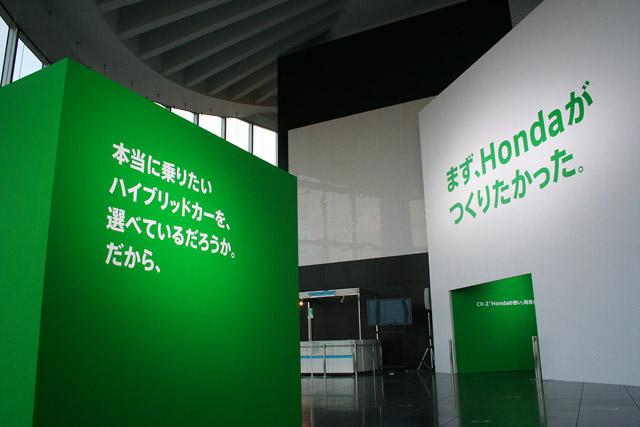 CR-Z、六本木ヒルズで華々しく発表 スーパー耐久参戦も!?(4)