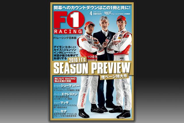 F1レーシング日本版2010年4月情報号 3月10日発売(1)