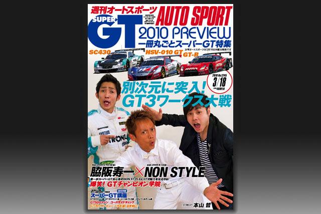 週刊オートスポーツ No.1245本日発売/今号の注目ページ(1)
