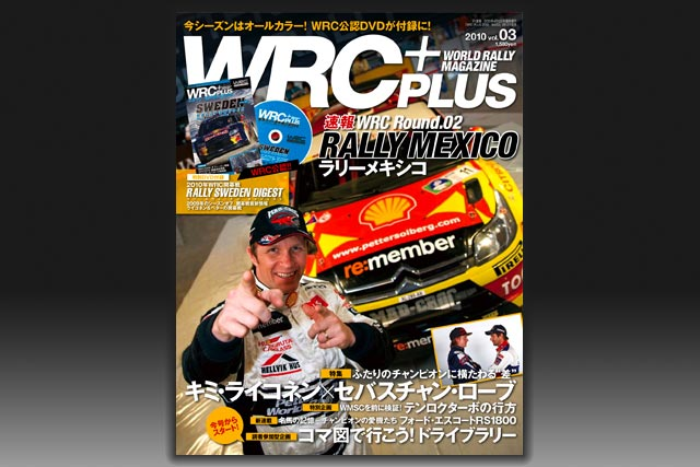 WRC PLUS 2010年 Vol.03 3月12日発売/WRC第2戦メキシコ速報!(1)