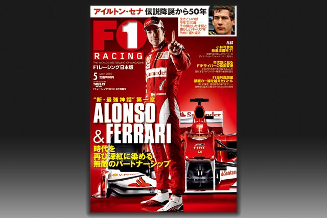 F1レーシング日本版2010年5月情報号 4月7日発売(1)
