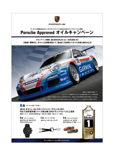 【ポルシェジャパン】ポルシェ アプルーブドオイル キャンペーンを実施(1)