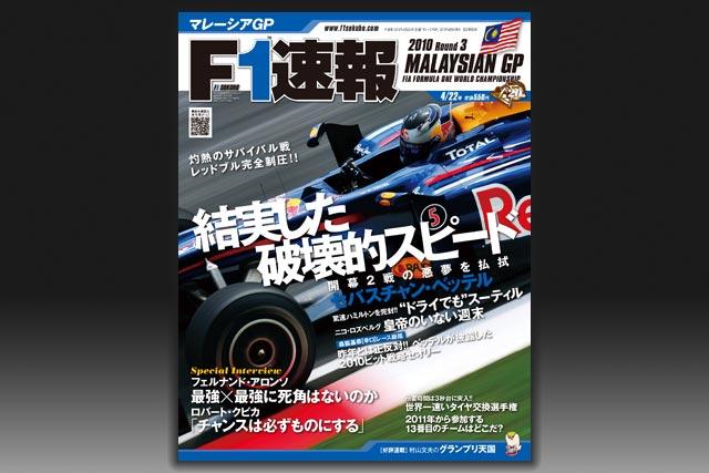 F1速報  『第3戦マレーシアGP号』は本日発売です!!(1)