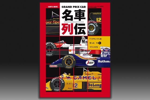 名車列伝 Vol.1(1)