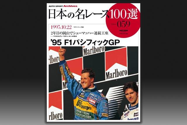 日本の名レース100選Vol.059 `95 F1パシフィックGP 4月10日発売です!(1)