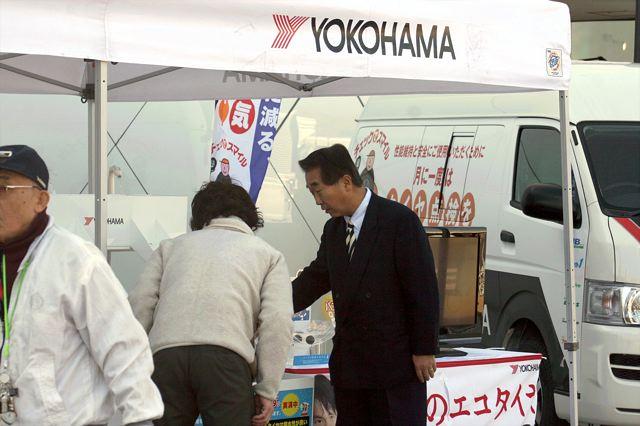 【横浜ゴム】タイヤの安全性を訴求、点検サービスも実施(1)