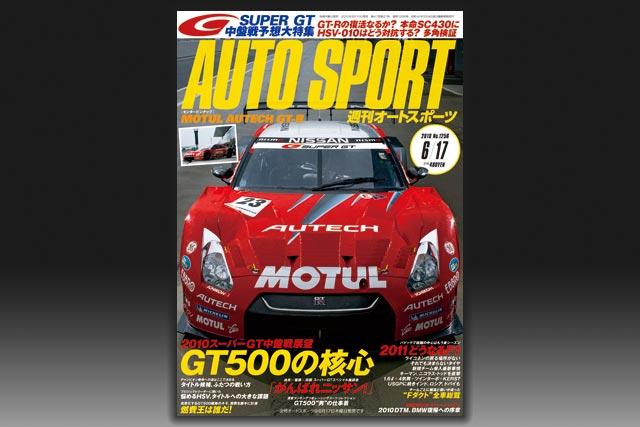 週刊オートスポーツ No.1256本日発売/今号の注目ページ(1)