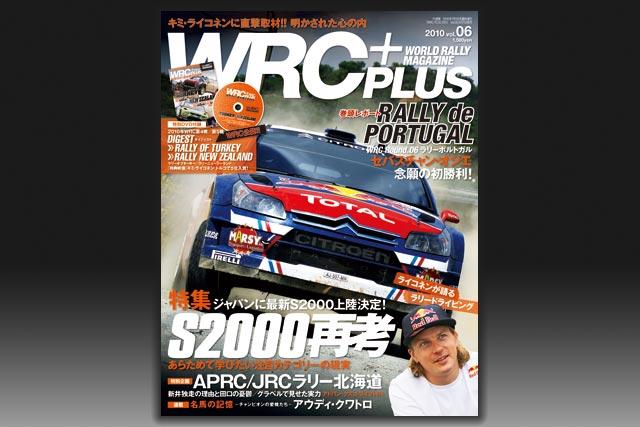 WRC PLUS 2010年 Vol.06 6月11日発売/ライコネンに直撃取材! WRC第6戦ラリーポルトガル(1)