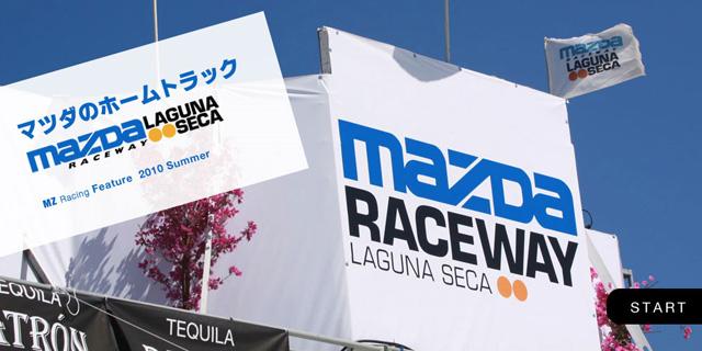 MZ Racing、マツダのホームトラック・ラグナセカを紹介(1)