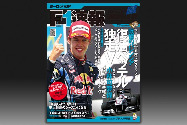 F1速報  『第9戦ヨーロッパGP号』は本日発売です!!(1)