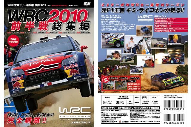 《AS-web今週のグッズ情報》前半戦をおさらい! WRC2010 前半戦総集編DVD(1)