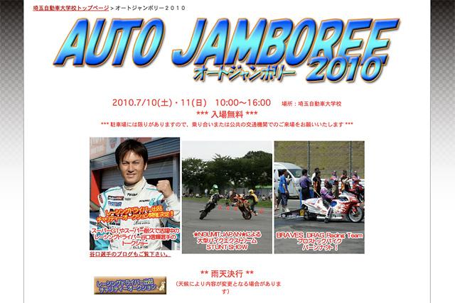 谷口主催のオークション開催の『オートジャンボリー2010』は今週末(1)