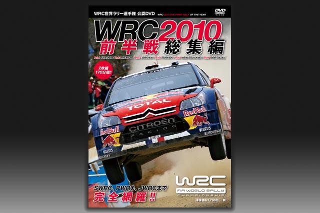 【DVD】「WRC2010 前半戦総集編DVD」が7月9日より全国書店で発売(1)