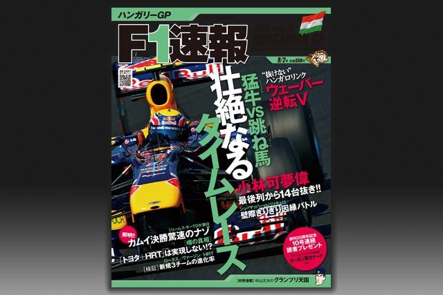 F1速報  『第12戦ハンガリーGP号』は本日発売です!!(1)
