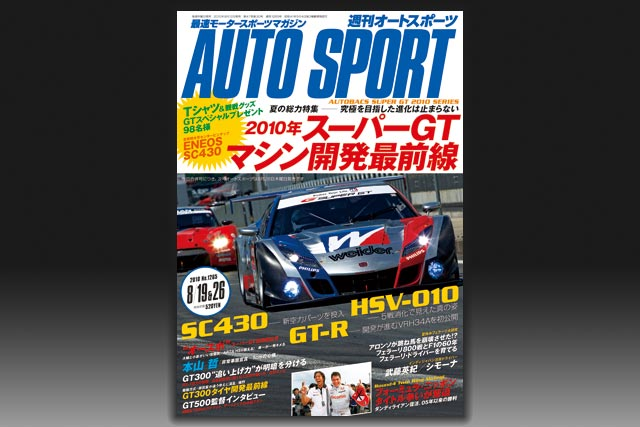 週刊オートスポーツ No.1265 8月12日発売/今号の注目ページ(1)