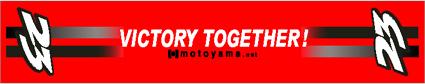 motoyama.net「VICTORY TOGETHER キャンペーン」のお知らせ(2)