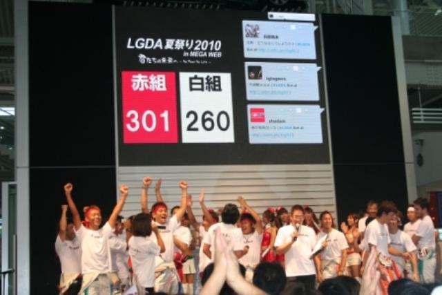 LGDA夏祭2010 in MEGA WEB開催!(2)(3)