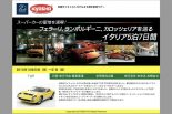 F1   京商ダイキャスト20周年記念 ツアー参加者募集中!