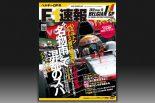 F1 | F1速報  『第13戦ベルギーGP号』は本日発売です!!