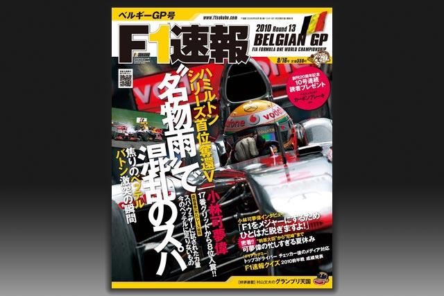 F1速報  『第13戦ベルギーGP号』は本日発売です!!(1)