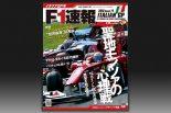 F1 | F1速報  『第14戦イタリアGP号』は本日発売です!!