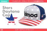 フェルナンド・アロンソも着用していた星条旗をモチーフにしたデザインが特徴の『STARS DAYTONA CAP(スターズ・デイトナ・キャップ)』