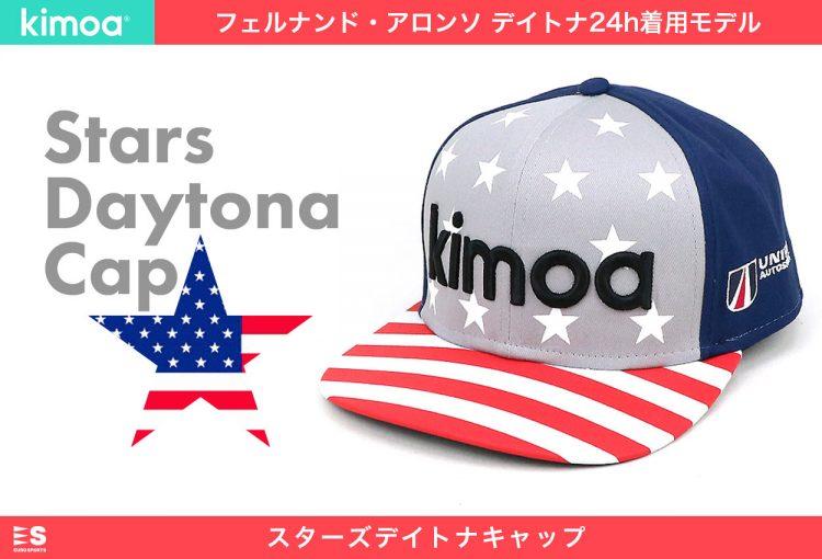 F1 | アロンソのファッションブランド発、デイトナ参戦記念キャップがユーロスポーツに登場