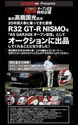 インフォメーション | 国さんのR32 GT-Rを自分のものに!? AS GARAGE特別企画公開中!