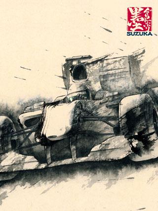 墨のF1アート展が今年も日本GP中に鈴鹿で開催(1)