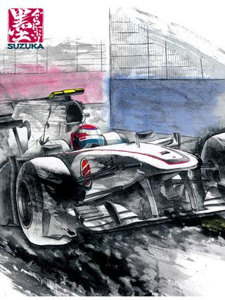 墨のF1アート展が今年も日本GP中に鈴鹿で開催(2)