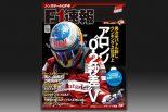 F1 | F1速報  『第15戦シンガポールGP号』は本日発売です!!