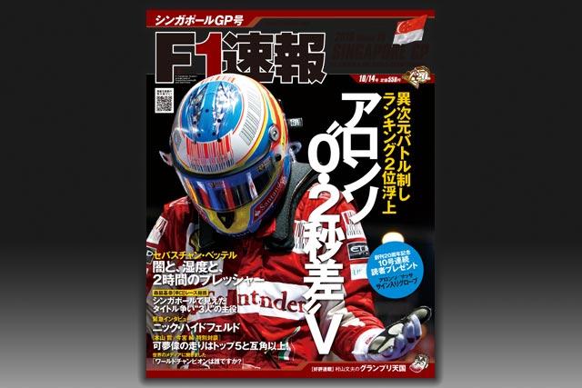 F1速報  『第15戦シンガポールGP号』は本日発売です!!(1)