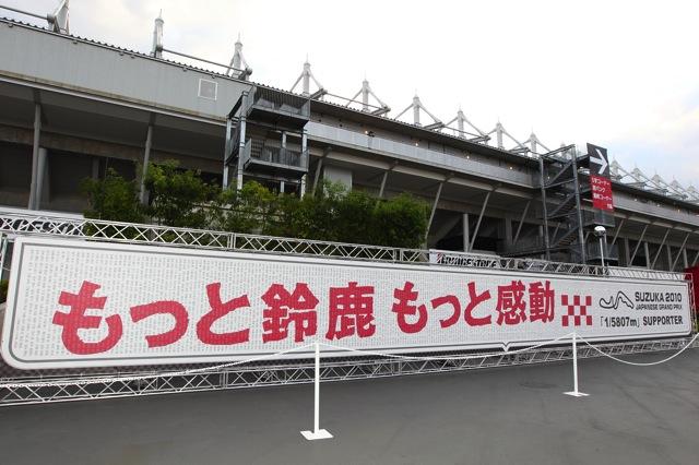日本GPの準備が本格化、ガレージでマシン整備も開始
