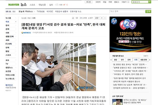 韓国GP、査察通過か? ホワイティング「大きな不満はない」(2)