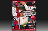 F1 | F1速報  『第16戦日本GP号』は本日発売です!!